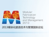 Modular Fabrication Technology and Management 2013